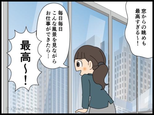 派遣会社が入っているビルの綺麗さにうっとりする派遣社員の漫画2