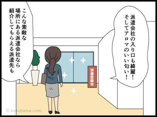 派遣会社が入っているビルの綺麗さにうっとりする派遣社員の漫画3