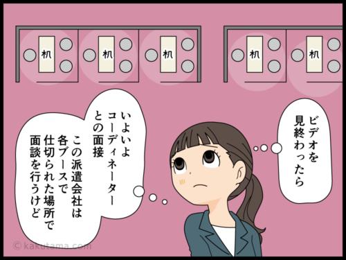 面接待ち中に緊張度が高まる派遣社員の漫画1