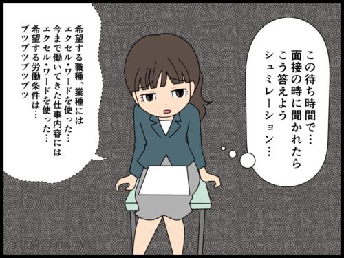 面接待ち中に緊張度が高まる派遣社員の漫画3