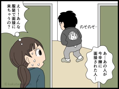 面接の服装は大切だと思う派遣社員の漫画3