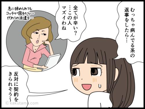 ストレスチェックに最初から答える気のない派遣社員の漫画3