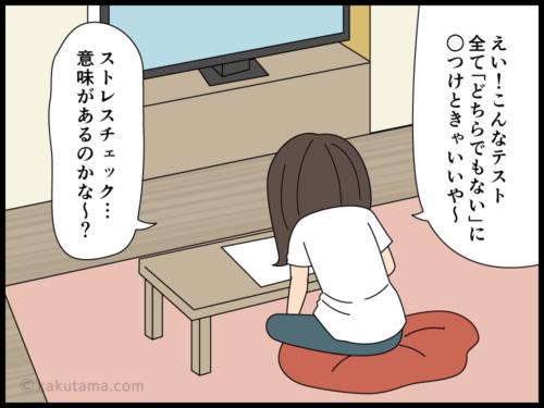 ストレスチェックに最初から答える気のない派遣社員の漫画4