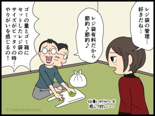 ゴミ袋を節約しすぎてゴミ袋が崩壊してゴミが増える漫画1