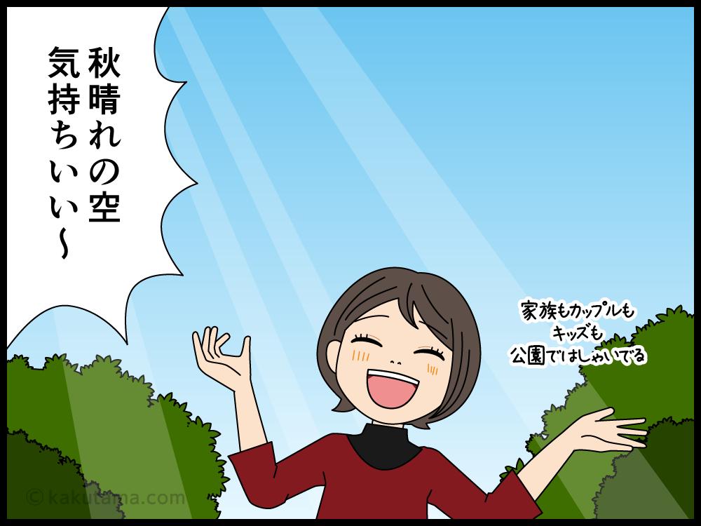 秋晴れが嬉しい主婦の漫画1