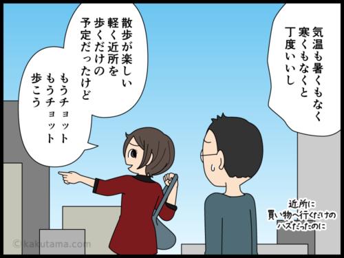 秋晴れが嬉しい主婦の漫画2