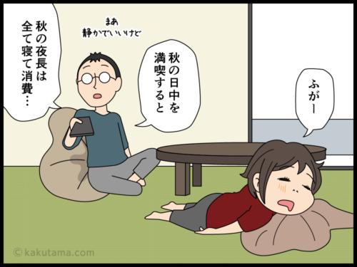 秋晴れが嬉しい主婦の漫画4