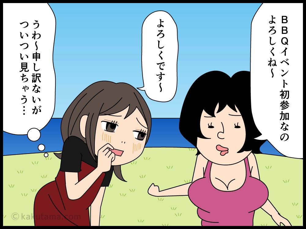 女子の戦略を感じる漫画1