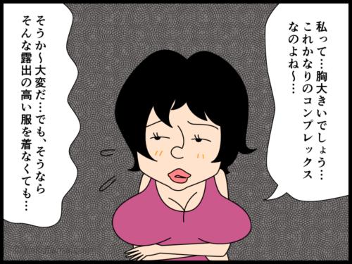 女子の戦略を感じる漫画2