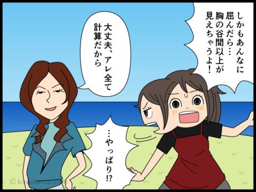 女子の戦略を感じる漫画4