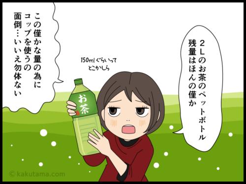 ものぐさでペットボトルから空中飲みをした結果むせる主婦の漫画2