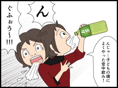 ものぐさでペットボトルから空中飲みをした結果むせる主婦の漫画4