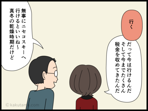 GoToキャンペーンを利用できない世代の訴えの漫画10