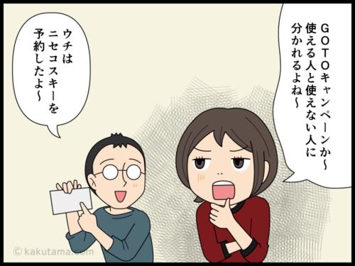 GoToキャンペーンを利用できない世代の訴えの漫画1