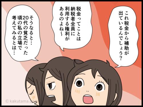 GoToキャンペーンを利用できない世代の訴えの漫画2
