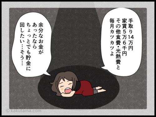 GoToキャンペーンを利用できない世代の訴えの漫画4
