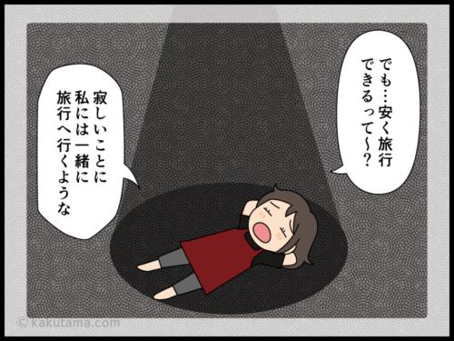GoToキャンペーンを利用できない世代の訴えの漫画6