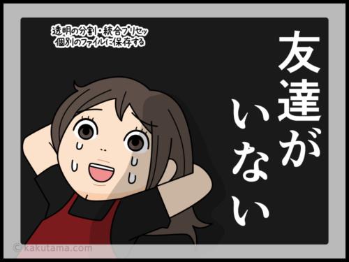 GoToキャンペーンを利用できない世代の訴えの漫画7