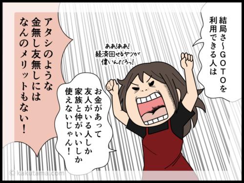 GoToキャンペーンを利用できない世代の訴えの漫画8