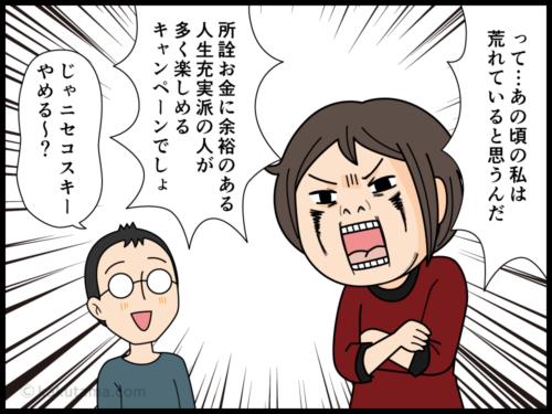GoToキャンペーンを利用できない世代の訴えの漫画9
