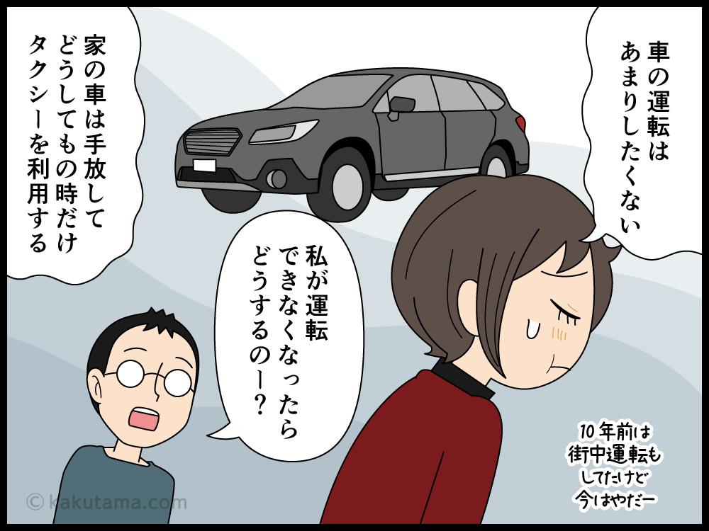 車の運転は油断大敵と思う漫画1