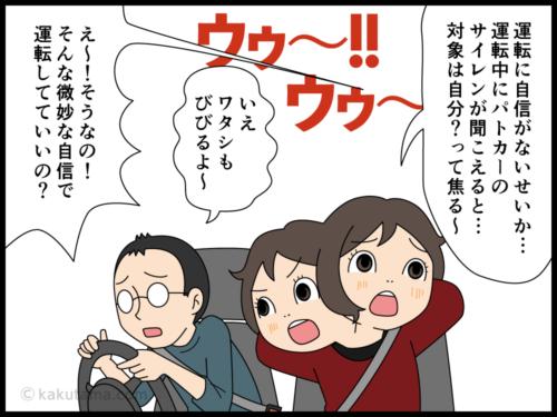 車の運転は油断大敵と思う漫画2
