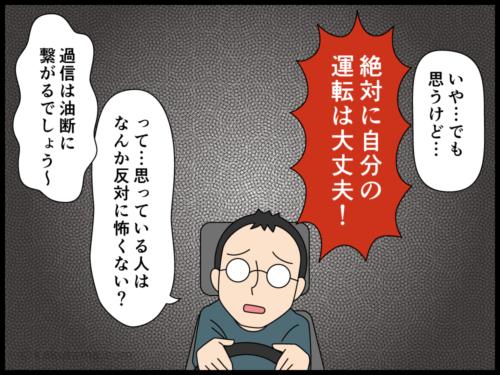 車の運転は油断大敵と思う漫画3