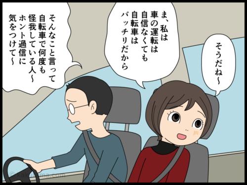 車の運転は油断大敵と思う漫画4