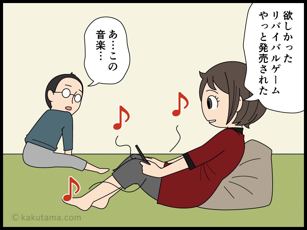 ゲーム音楽で蘇る記憶の漫画1
