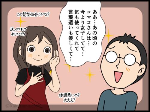 ゲーム音楽で蘇る記憶の漫画3