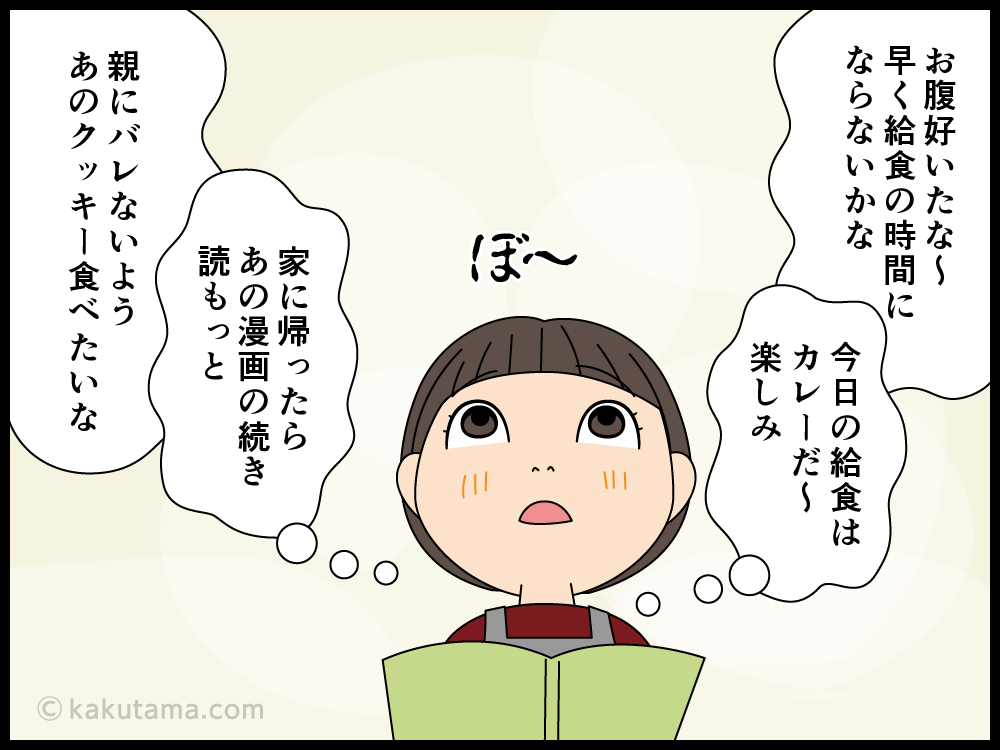 口内炎が気になる小学生の漫画1