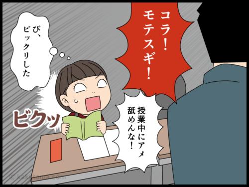 口内炎が気になる小学生の漫画2