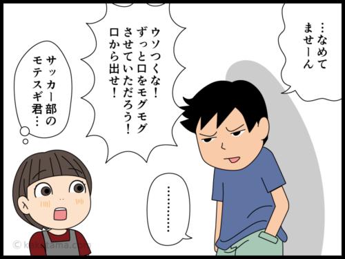 口内炎が気になる小学生の漫画3