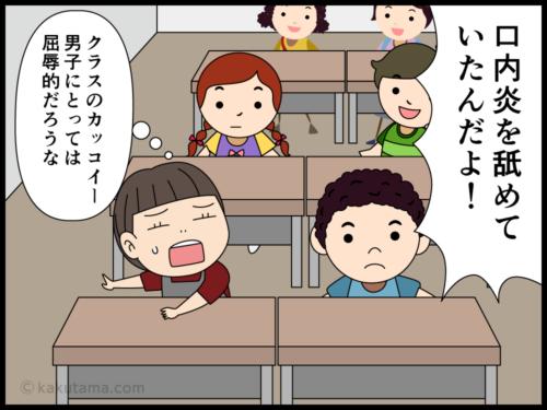 口内炎が気になる小学生の漫画4