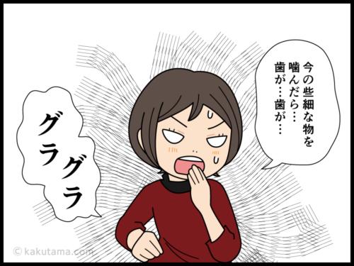 年々歯が弱っていくことに凹む主婦の漫画2