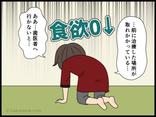 年々歯が弱っていくことに凹む主婦の漫画3