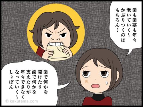 年々歯が弱っていくことに凹む主婦の漫画4