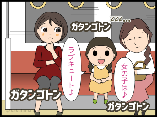 電車で歌う子どもの漫画1
