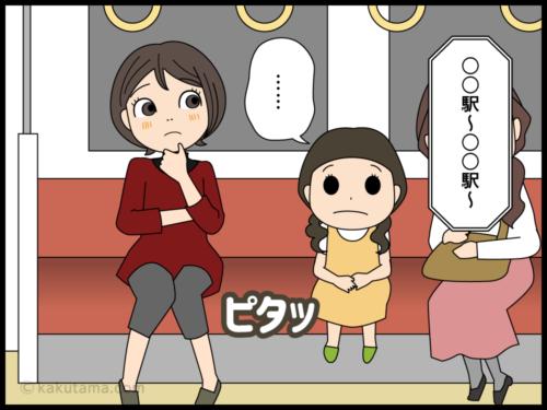 電車で歌う子どもの漫画2