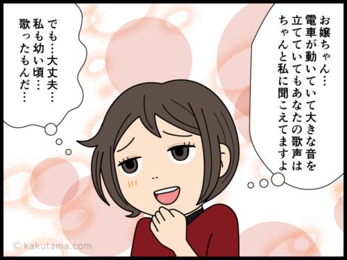 電車で歌う子どもの漫画4