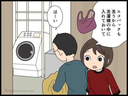 洗濯物に電気製品が入り込んでいてビビる主婦の漫画1