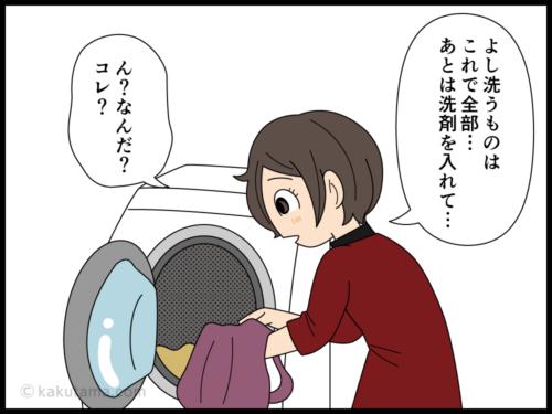 洗濯物に電気製品が入り込んでいてビビる主婦の漫画2