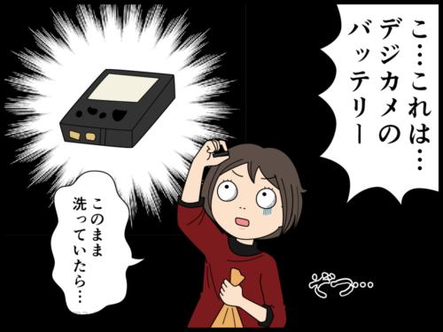 洗濯物に電気製品が入り込んでいてビビる主婦の漫画3