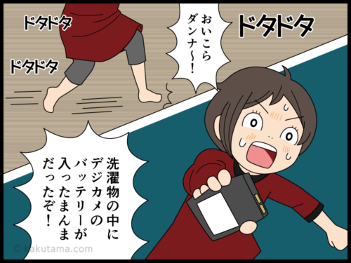 洗濯物に電気製品が入り込んでいてビビる主婦の漫画4