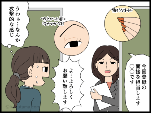 派遣登録会の面接で萎縮する派遣社員の漫画1