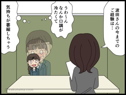 派遣登録会の面接で萎縮する派遣社員の漫画2