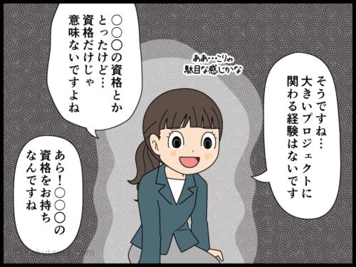 派遣登録会の面接で萎縮する派遣社員の漫画3