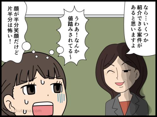 派遣登録会の面接で萎縮する派遣社員の漫画4