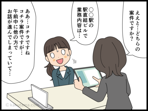 紹介してもらいたいから派遣会社に登録しに行ったのに期待を裏切られる派遣社員の漫画2