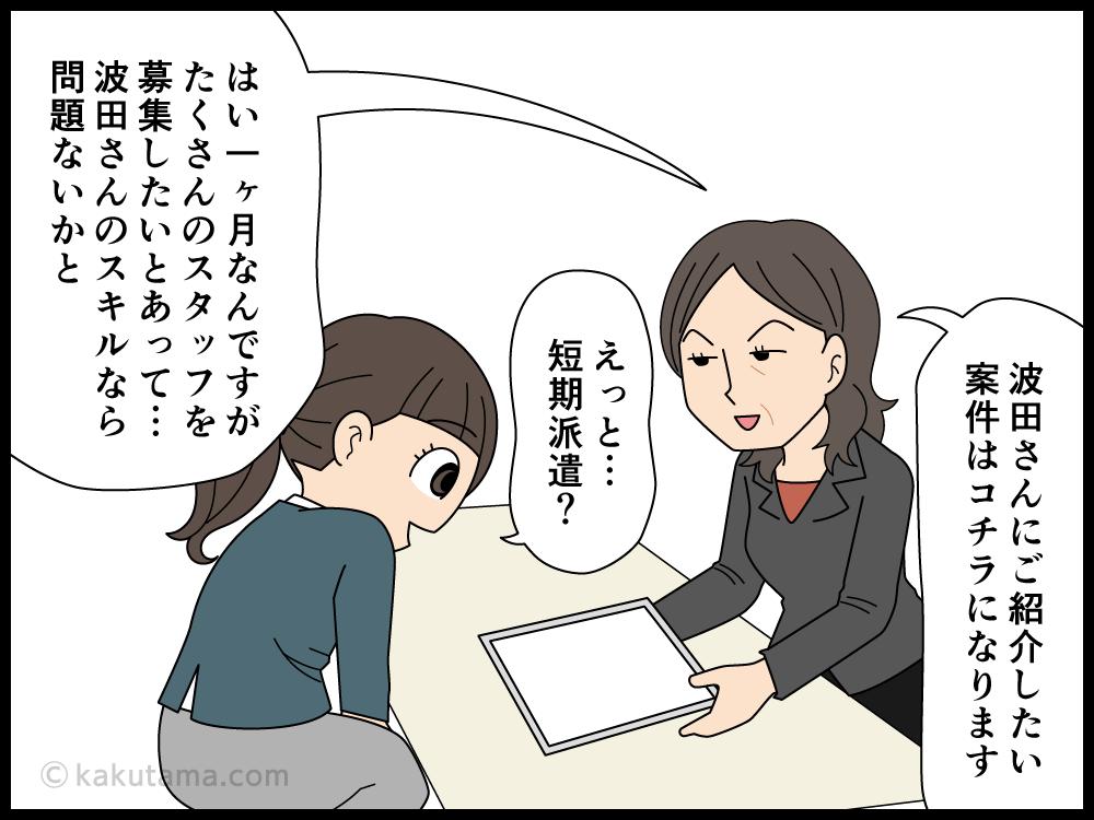 希望とは違う案件を紹介されて断る派遣社員の漫画1